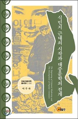 식민지 근대의 시작과 대중문학의전개