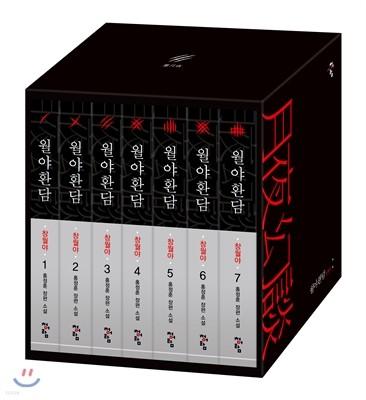 월야환담 창월야 1-7권 세트