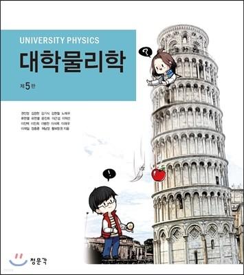 대학물리학