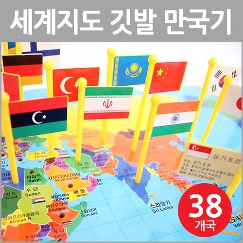 깃발만국기38개국