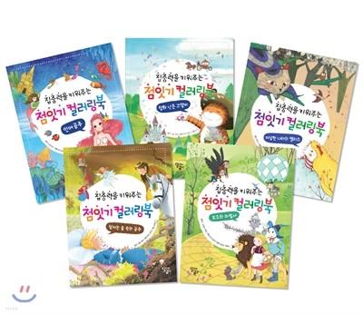점잇기 컬러링북 5권 세트