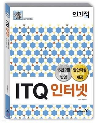 이기적 in ITQ 인터넷