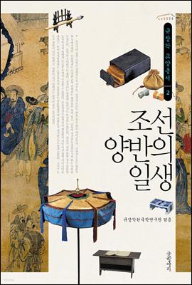 조선 양반의 일생 - 규장각 교양총서 02