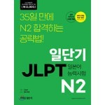 일단기 JLPT N2
