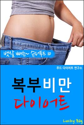 복부비만 다이어트 (뱃살 빼는 슈퍼푸드 10)