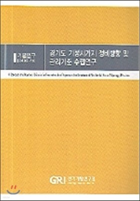 경기도 기성시가지 정비방향 및 관리기준 수립연구
