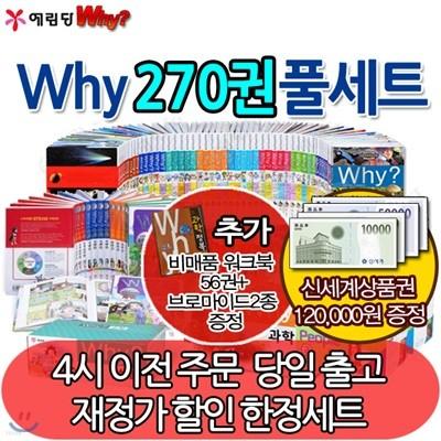 [상품권12만원증정] 와이 Why 시리즈 270권 풀세트 -품절