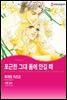 [고화질세트] [할리퀸] 포근한 그대 품에 안길 때 (전3화/완결)