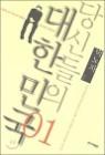 당신들의 대한민국