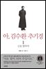 [세트] 아, 김수환 추기경 (전2권)