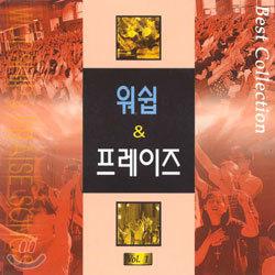가장 사랑받는 Best Collection 워쉽 & 프레이즈 Vol. 1