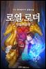 [연재] 로열로더 - 신들의 전쟁 100화