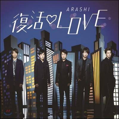 Arashi (아라시) - 復活LOVE (부활LOVE) (통상반)