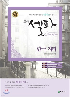 고등 셀파 한국지리 (2019년용)