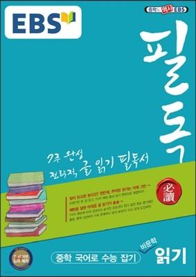 EBS 필독 중학 국어로 수능 잡기 비문학 읽기 (2019년용)
