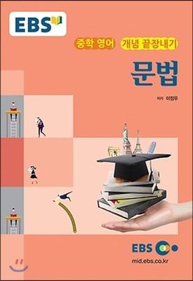 EBS 강의교재 중학 영어 개념 끝장내기 문법 (2018년용)
