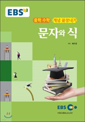 EBS 강의교재 중학 수학 개념 끝장내기 문자와 식 (2021년용)