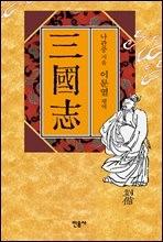 [세트] 이문열 삼국지 (1~10권)