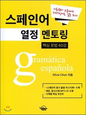 스페인어 열정 멘토링