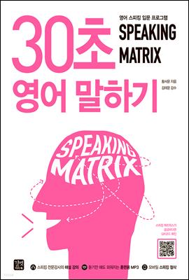 스피킹 매트릭스 30초 영어 말하기