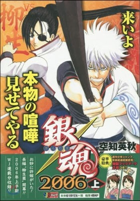 銀魂 2006(上)