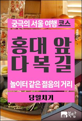 궁극의 서울 여행 코스 홍대 앞 다복길