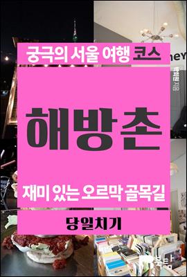 궁극의 서울 여행 코스 해방촌