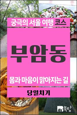 궁극의 서울 여행 코스 부암동
