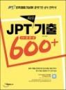 JPT 최신기출 600+ 30일 완성