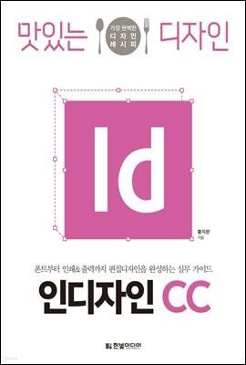 맛있는 디자인 인디자인 CC