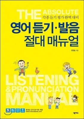 영어 듣기 · 발음 절대 매뉴얼