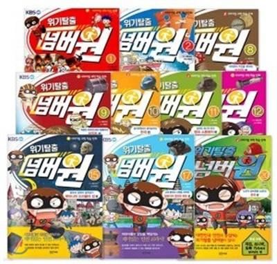 위기탈출 넘버원 미니한정판 10권 세트