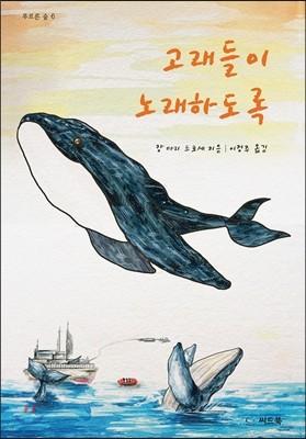 고래들이 노래하도록