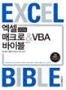 엑셀 2016 매크로&VBA 바이블