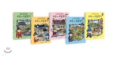 조선 시대 보물찾기 1~5권 세트