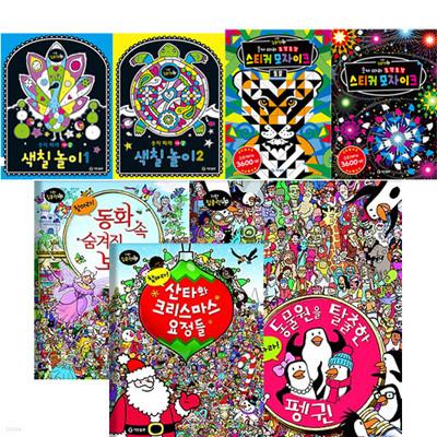 집중력 UP 시리즈 (전7권) -색칠놀이1.2/숫자따라 조각조각 스키커 모자이크.동물/펭귄.요정.보물