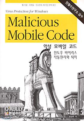 악성 모바일 코드