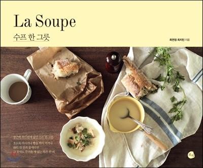 수프 한 그릇 La Soupe