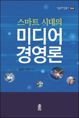 미디어 경영론
