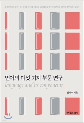 언어의 다섯 가지 부문 연구