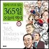 일러스트로 읽는 365일 오늘의 역사 : 상반기