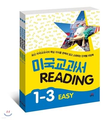 미국교과서 READING EASY 세트