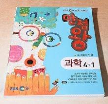 초등기본서 만점왕 3-4학년군3 과학4.1