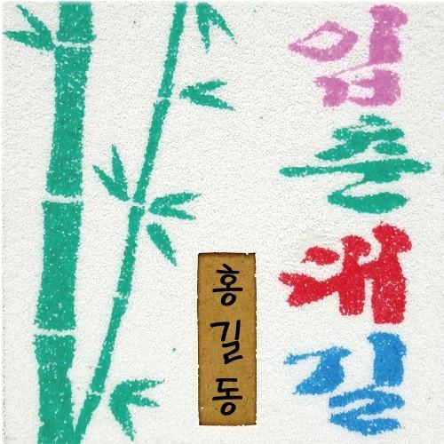 [데코샌드] 꼬메빔보 액자만들기 125 입춘대길