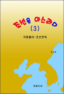 조선은 아스라다 (3)