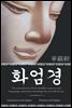 화엄경 (華嚴經) 원문과 해설
