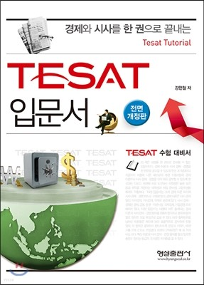 TESAT 입문서