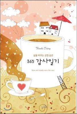 365감사일기 커피