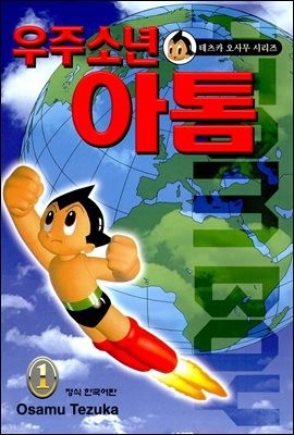 [고화질] 우주소년 아톰 01권