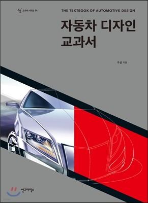 자동차 디자인 교과서